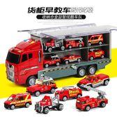 超大號合金車模型玩具套裝男孩子卡車兒童小汽車仿真貨櫃車集裝箱 喜迎中秋 優惠兩天
