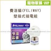 寵物家族*-費洛貓(FELIWAY)壁插式插電組/48ML