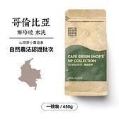 哥倫比亞娜玲瓏山塔那小農協會水洗咖啡豆-自然農法認證批次(一磅)|咖啡綠.產區