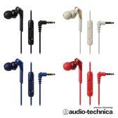 【鐵三角】ATH-CKS550XiS 重低音 智慧型手機用耳道式耳機 黑/藍/金/紅