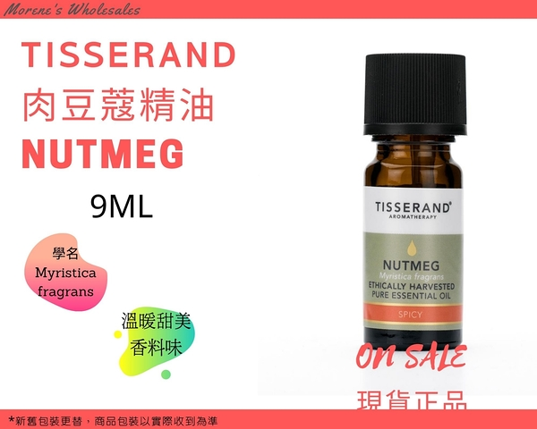 Tisserand 肉豆蔻精油 Nutmeg Essential Oil 9ml 現貨正品 快速發貨【Morene】