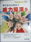 【書寶二手書T6/電腦_WFT】威力導演. 9 : 數位影音玩樂高手_蔡德勒