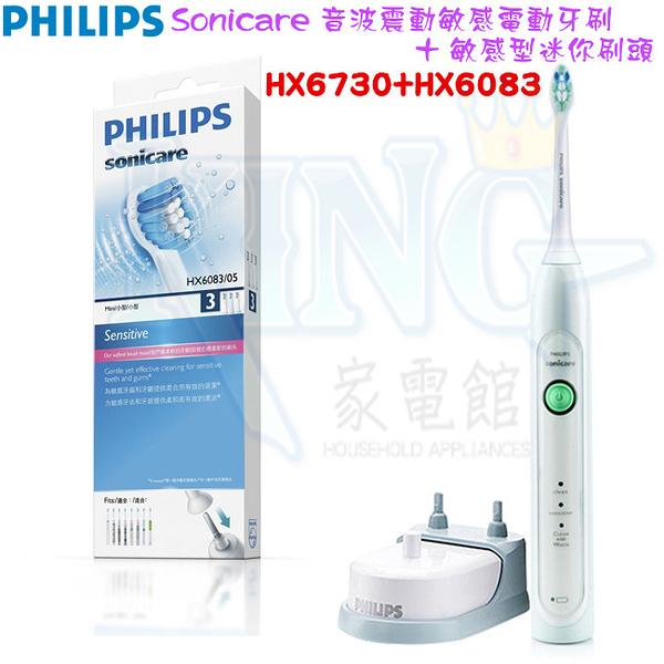 【贈HX6083敏感級迷你三入刷頭共3+1個】飛利浦 HX6730 / HX-6730 PHILIPS Sonicare 音波震動敏感電動牙刷