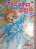 【書寶二手書T1/兒童文學_HAF】7位與眾不同的公主_日本兒童文藝家協會