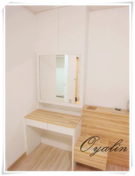 【歐雅系統家具】推拉門鏡台設計 系統櫃 系統化妝鏡台 德國E1-V313防潮塑合板 系統櫃工廠