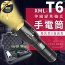 現貨!T6強光手電筒 黃光款.9件組 五段調光 迷你 LED 伸縮變焦手電筒 防水登山手電筒 #捕夢網