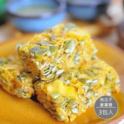 【小琉球】蜜仔蕃薯糖-南瓜子 x3包