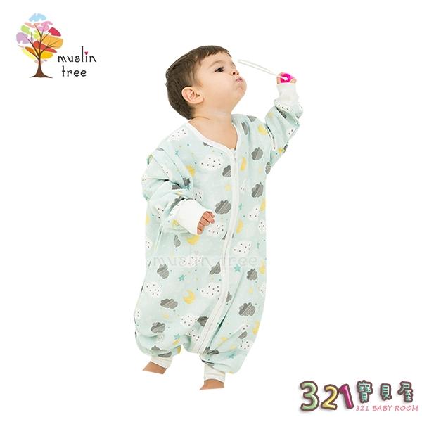 荷蘭Muslintree四季款分腿睡袋-紗布睡衣防踢被-321寶貝屋