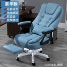 電腦椅家用辦公椅懶人可躺老板椅升降轉椅書房宿舍座椅按摩椅子 NMS 樂活生活館