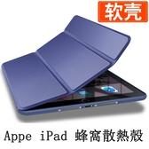 iPad Pro 11 超軟防摔緩衝擊保護殼 保護套 蜂窩散熱軟殼 超薄全包邊 平板電腦皮套 平板套