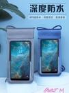 手機包手機防水袋潛水套手機套觸屏掛脖游泳漂流透明防水包蘋果騎手專用 晶彩