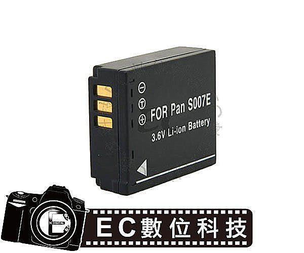 【EC數位】PANASONIC S007 電池 數位相機 TZ1 TZ2 TZ3 TZ4 TZ5 TZ11 TZ15 TZ50專用 S007 S007E BCD10 高容量防爆電池