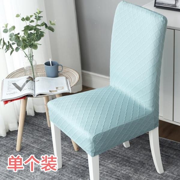 椅套 椅子套罩北歐家用簡約連體彈力通用餐椅套裝酒店餐桌椅墊坐墊布藝【幸福小屋】