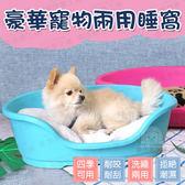 【M號】豪華寵物兩用睡窩 糖果色寵物磨砂塑料窩 澡盆 睡窩 兩用窩 塑膠窩 洗澡盆 寵物洗澡