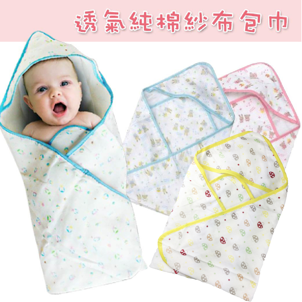 高密度☆Double Love☆【JA0027】純棉 紗布包巾 透氣四層 紗布巾 包巾 嬰兒睡袋 抱毯 浴巾