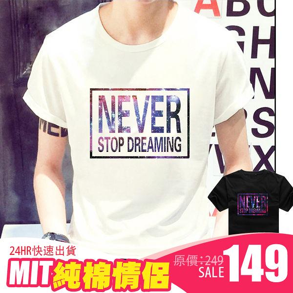 潮T 24小時快速出貨  純棉 MIT台灣製 【YC099】星空 NEVER STOP DREAMING 可單買 班服 團體服