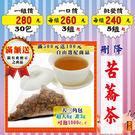 HE01【刪降▪苦蕎茶】✔沖泡式三角茶包...
