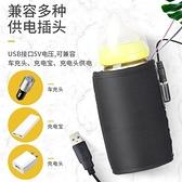 奶瓶保溫套加熱套保溫器恒溫器戶外便攜奶瓶套保溫神器通用USB冬  【全館免運】