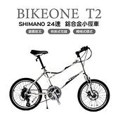 BIKEONE T2 SHIMANO24速鋁合金越野避震小徑融合登山車白