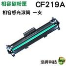 【限時促銷↘1490元】HP CF219A 19A 相容感光鼓 M102w M130a M130nw M130fn M130fw