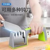 磨刀器 磨刀器家用磨刀石磨刀棒創意實用廚房用品小工具神器 1995生活雜貨NMS