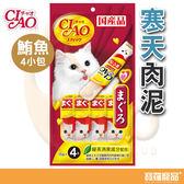 【日本】CIAO寒天肉泥-鮪魚4p【寶羅寵品】