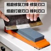 磨刀器 磨刀石家用菜刀 廚房開刃專用雙面粗細 快速磨刀神器木工天然油石 米家WJ