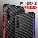 XIAOMI 小米9 手機殼 防摔 MI 小米 9 保護套 四角氣囊 碳纖維紋 金屬邊框 免螺絲推拉 硬殼丨麥麥3C