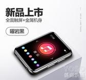 藍芽mp3學生版小型隨身聽MP4全面屏音樂播放器mp5便攜式優尚良品