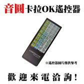 【音圓卡拉OK伴唱機 專用遙控器】音圓專用點歌機遙控器 音圓伴唱機遙控器 音圓遙控器