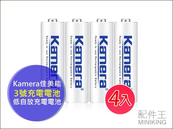 【配件王】Kamera 佳美能 3號 低自放充電電池 4入 2200mAh超大容量 可重複充電 附贈電池收納盒