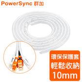 群加 Powersync 電線纏繞管理線保護套-白色/線徑10mm/2M(ACLWAGW2F9)