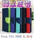 【韓風雙色】Vivo Y15 2020 6.35吋 翻頁式側掀插卡皮套/保護套/支架斜立/TPU軟套