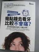 【書寶二手書T2/科學_HEV】幾點鐘去看牙比較不會痛_郎伽.優哥希瓦