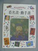 【書寶二手書T9/少年童書_QHB】看名畫.動手畫_王瓊芬, 班尼.金