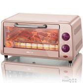 220VBear/小熊 DKX-A09A1小型電烤箱家用迷你小烤箱烘焙機魚餅干蛋糕igo 【pinkq】