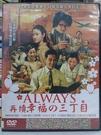 挖寶二手片-C04-071-正版DVD-日片【Always再續幸福的三丁目】-吉岡秀隆 小雪(直購價)海報是影印