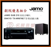 《家庭劇院優質組合區》Jamo SUB210重低音喇叭 +Onkyo TX-NR676E 7.2聲道環繞擴大機