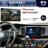 【PIONEER】2015~年HONDA ODYSSEY專用DMH-ZS9350BT 9吋螢幕主機 *WiFi+Apple無線CarPlay