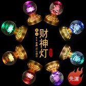 佛燈 水晶球電池蓮花燈兩用手提佛供燈插電電子荷花燈家用招財轉運 - 夢藝家