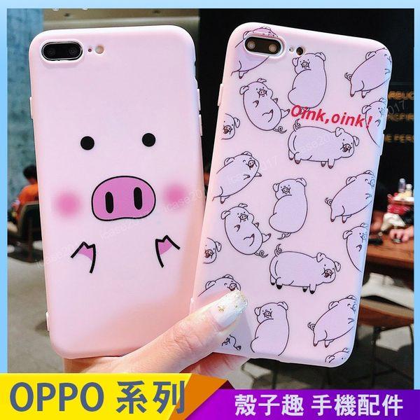 粉色小豬 OPPO AX5 A3 A75S A75 A73 A57 A39 F1S 霧面手機殼 全包邊軟殼 保護殼保護套 果凍殼 矽膠殼