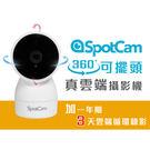 SpotCam HD Eva 廣角+可擺頭360度真雲端攝影機 (含一年期3天雲端循環錄影)