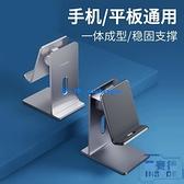 手機支架平板架懶人桌面支撐架通用多功能支夾家用托架可調節【英賽德3C數碼館】