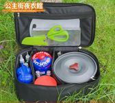 野餐袋 爐頭收納戶外炊具包防撞保護袋爐具套鍋氣罐工具手提袋餐具野餐