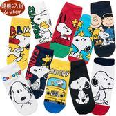 卡通襪史努比襪子短襪直版襪隨機5入組韓國襪22-26cm 35-00001【77小物】