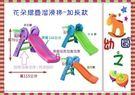 幼之圓 可愛兒童加長折疊溜滑梯+籃球框//好收納~滑道加長加厚優質版~特價~~
