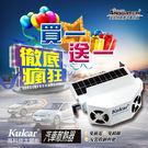 【買一送一】安伯特Kulcar太陽能汽車散熱器 窗掛式/免插電/降油耗/環保 【DouMyGo汽車百貨】
