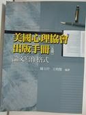 【書寶二手書T3/心理_D1G】美國心理協會出版手冊-論文寫作格式(五版)_陳玉玲,王明傑