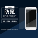 Apple iPhone 6 7 8 Plus i8 iX 滿版 2.5D 防窺 玻璃 保護貼 鋼化 隱私