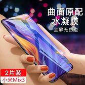 買一送一 小米 Mix3 全覆蓋 水凝膜 全屏 滿版 螢幕保護貼 保護膜 防爆 防刮 手機 軟膜